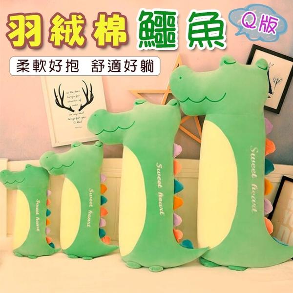 (小)羽絨棉鱷魚抱枕 娃娃 靠墊 抱枕 枕頭 鱷魚 Q版鱷魚 絨毛玩偶 絨毛玩具【葉子小舖】