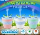 【鼎立資訊 】aibo USB生態負離子 盆栽香薰加濕器 車用香薰加濕器 小盆栽
