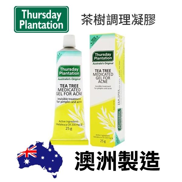 澳洲 星期四農莊 Thursday Plantation 茶樹調理凝膠 25g【PQ 美妝】