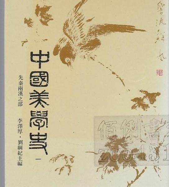 二手書R2YB75年10月《中國美學史一 先秦兩漢之部》李澤厚 裏仁書局