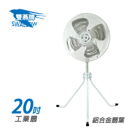 雙燕牌20吋 工業立扇【F-2018】(20吋工業扇)