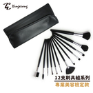 Xingxiang形向 12支 套刷 刷具組 12-5專業美容檢定款