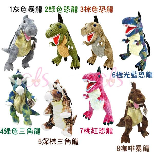 日本 立體造型兒童後背包 暴龍 恐龍 三角龍 多款供選 ☆艾莉莎ELS☆