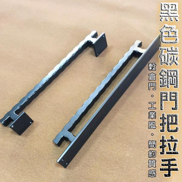 工業風碳鋼【波浪把手】門把拉手 30公分LOFT鄉村美式方形鐵管復古做舊風格 穀倉木門可用(無底板)