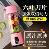 充電式便攜榨汁杯電動迷你學生炸果汁杯榨汁機家用料理多功能小型 喵小姐
