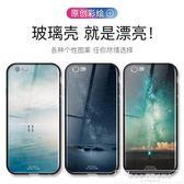 蘋果6手機殼玻璃防摔iphone7plus潮男女8p保護套6sPlus全包硅膠軟『韓女王』