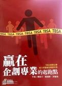 (二手書)贏在企劃專業的起跑點:TBSA商務企劃能力初級檢定學習手冊4/e