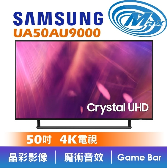 【麥士音響】SAMSUNG 三星 UA50AU9000WXZW | 50吋 4K 電視 | 50AU9000