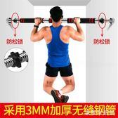 單杠 門上單杠厚引體向上器室內家用健身器材門框墻體單雙桿免打孔 CP3280【歐爸生活館】