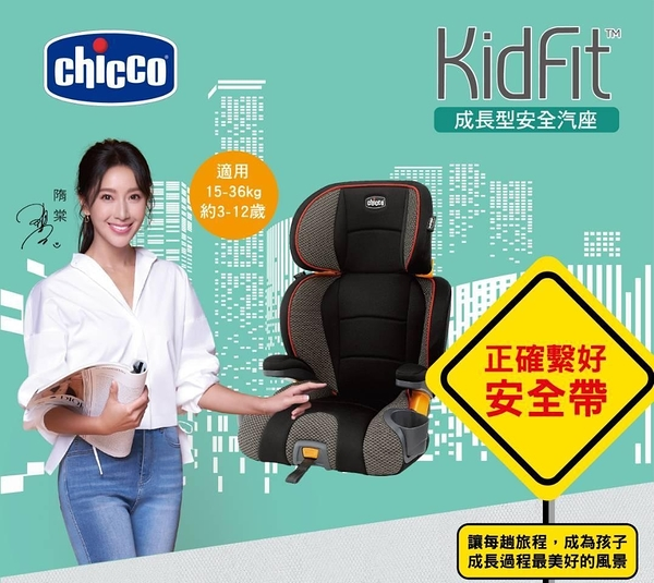 Chicco KidFit成長型安全汽座(寶礦灰) CBB79014.99 3680元(另享優惠-2/28止)