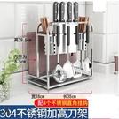 不銹鋼刀座廚房置物架