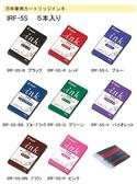 百樂 PILOT IRF-5S 彩色鋼筆墨水 (5入/盒) 多色可選【金玉堂文具】