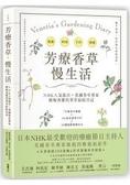 芳療香草‧慢生活:NHK人氣節目、英國香草專家親繪300張插畫&精美圖,70種香