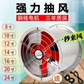 排氣扇排風扇抽風機管道換氣廚房抽油煙機工業強力牆壁式靜音圓筒 陽光好物