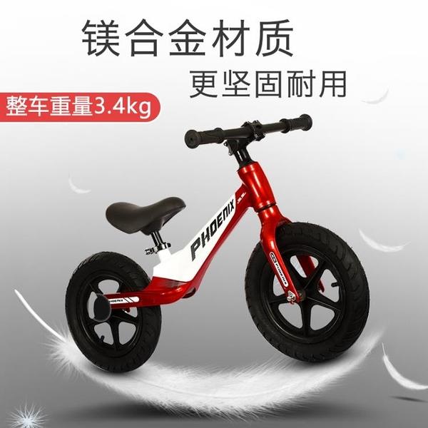 鳳凰平衡車兒童無腳踏寶寶自行車1-3-6歲滑步車溜溜車學步滑行車ATF 艾瑞斯居家生活