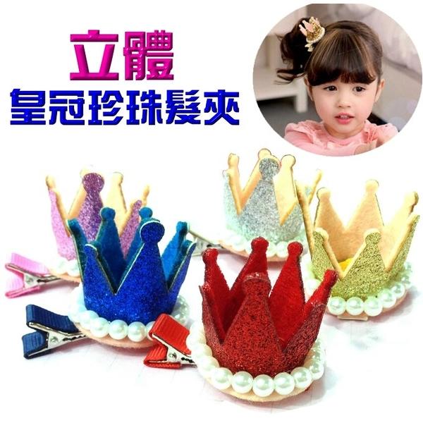 韓版立體皇冠珍珠髮夾 表演穿搭配件 (1個)-艾發現