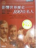 【書寶二手書T5/傳記_IGS】影響世界歷史100位名人(修訂版)_趙梅, 麥克.哈
