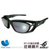SABLE黑貂-運動眼鏡-近視極限運動強化防霧眼鏡 - 墨綠 隨運動變裝配備 防高衝擊防滯水 SP-802 +SP-02