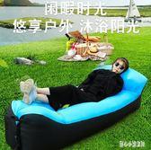 戶外懶人充氣沙發網紅充氣床公園氣墊床床墊空氣床午休懶人床單人  LN4706【甜心小妮童裝】