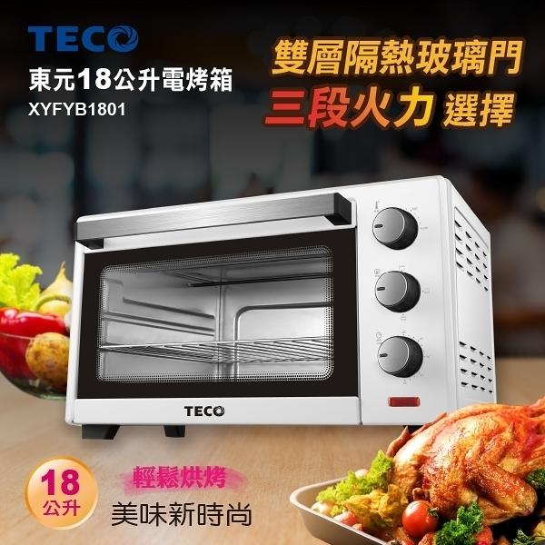 免運 福利品 TECO東元 18公升電烤箱 XYFYB1801