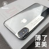 倍思iphoneX手機殼蘋果x套透明硅膠防摔iPhone X女潮男超薄8x   極客玩家