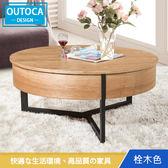 大茶几 圓几 桌子 亞倫3尺一抽大圓几 3色可選 【Outoca 奧得卡】