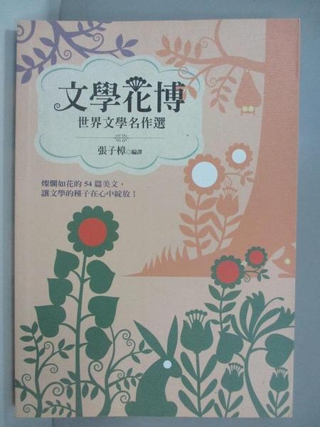 【書寶二手書T2/短篇_ANR】文學花博-世界文學名作選_張子樟