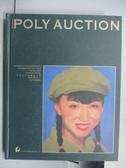 【書寶二手書T9/收藏_PBG】POLY保利_現當代中國藝術夜場_2007/6/1