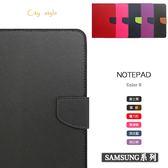 【平板皮套】SAMSUNG三星 Tab Pro T320 8.4吋 側翻皮套 側掀皮套 保護套 保護殼 可站立 掀蓋皮套