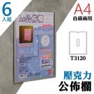 【量販6入組】A4 T3120壓克力公佈欄(附雙面膠) 佈告欄 廣告欄 通告欄 張貼 啟事 社區 大樓