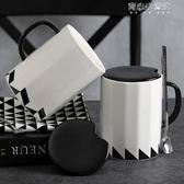 ins北歐簡約杯子陶瓷帶蓋勺辦公室創意咖啡水杯馬克杯大容量情侶 育心小賣館