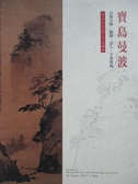 【書寶二手書T4/收藏_YIC】寶島漫波-台灣文物匾額詩人字畫專場_2016/8/28