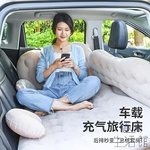 旅行床車后座床折疊汽車睡墊車載充氣床墊后排轎車【極簡生活】
