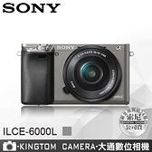 SONY ILCE-6000L  變焦鏡組 送64G卡+專用座充+專用電池+復古皮套超值組 公司貨 立即出貨