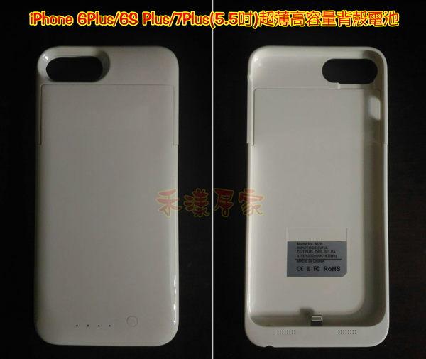 【芮芮的店】iPhone 6Plus/6S Plus/7 Plus(5.5吋)超薄高容量背殼電池/背蓋電池/MFI蘋果原廠認證