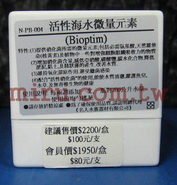 【西高地水族坊】法國進口BIOptim活性海水微量元素(超優上市)一盒30支
