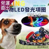 買達人 寵物LED發光項圈(8入)【免運直出】