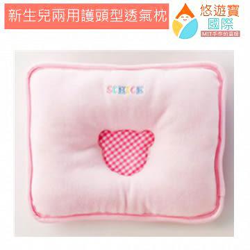 ★新生兒兩用護頭型透氣枕--(四方枕-甜蜜粉) ★【悠遊寶國際-MIT手作的溫暖】