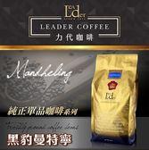 【力代】黑豹曼特寧咖啡豆 Mandheling--1磅/袋