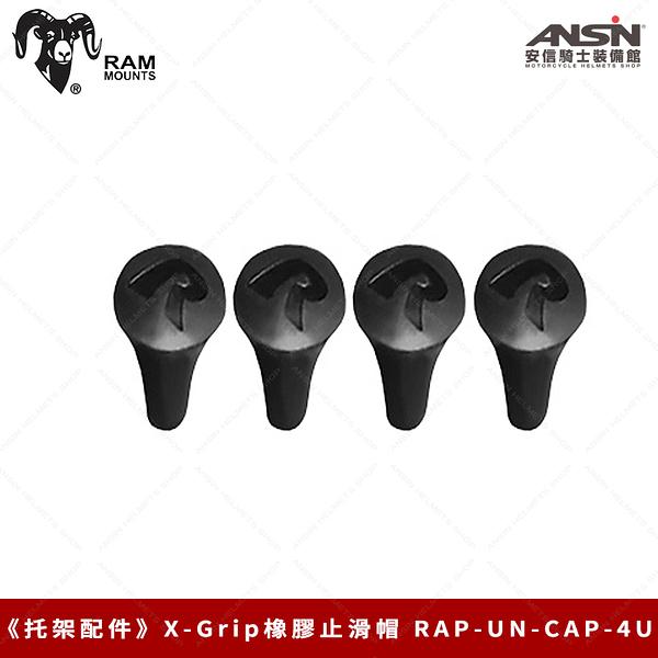[中壢安信]美國 RAM MOUNTS 手機支架【托架配件】X-Grip橡膠止滑帽 RAP-UN-CAP-4U