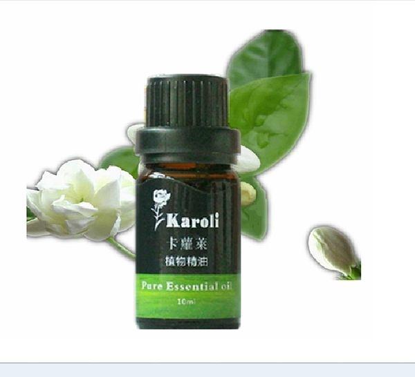 karoli 卡蘿萊  梔子花精油10ml  滿10瓶送水氧機