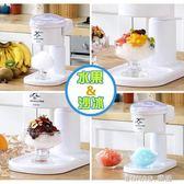 家用電動碎冰機 沙冰機 刨冰機 奶茶店商用綿綿冰 NMS 樂活生活館