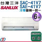 【信源】 6坪【三洋冷專變頻分離式一對一冷氣】SAE-41V7+SAC-41V7 含標準安裝