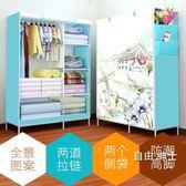 簡易布藝衣櫃鋼管加粗加固 簡約現代折疊衣櫥宿舍組裝收納經濟型WY 交換禮物