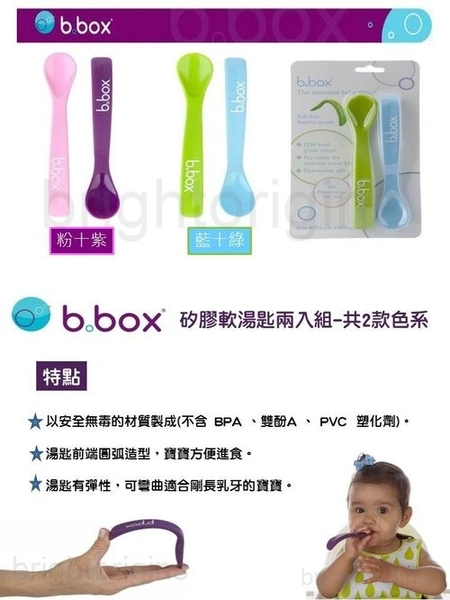 澳洲 b.box 矽膠軟湯匙兩入組(藍+綠)[衛立兒生活館]