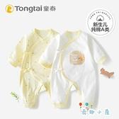 2件裝 新生兒連體衣純棉寶寶衣服嬰兒哈衣和尚服【奇趣小屋】