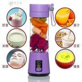 充電榨汁機家用多功能原汁機迷你電動水果豆漿攪拌果汁機      伊芙莎