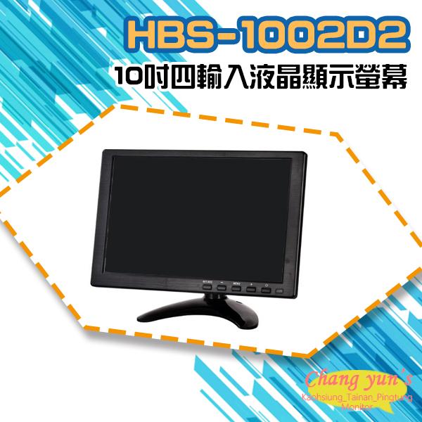 高雄/台南/屏東監視器 HBS-1002D2 10吋 四輸入液晶顯示螢幕 HDMI VGA BNC AV