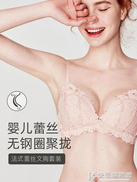 蕾絲內衣女小胸聚攏無鋼圈三角杯文胸套裝性感法式胸罩秋 快意購物網