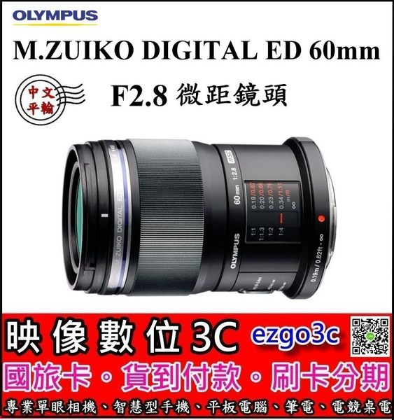 《映像數位》 OLYMPUS M.ZUIKO DIGITAL ED 60mm F2.8 Macro 微距鏡頭 【平輸】 B